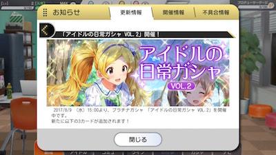 ミリシタ アイドルの日常ガシャVOL.2