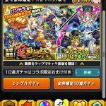 【モンスト】久しぶりのガチャ「超・獣神祭」でパンドラを狙う!!