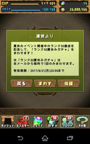 パズドラ ランク50 夏休み ガチャ