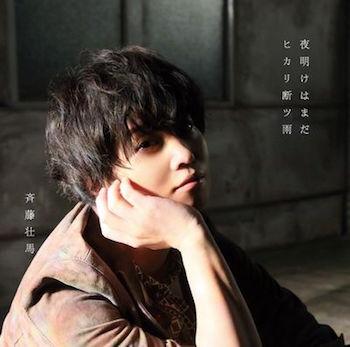 斉藤壮馬 2ndシングル