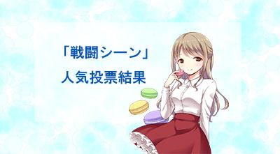 アニメ戦闘シーン 人気投票