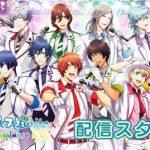 スマホリズムゲーム「うたプリ Shining Live」が配信スタート!