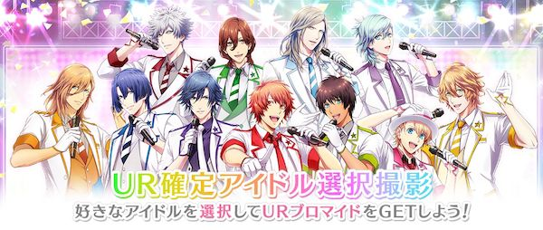 うたプリ Shining Live