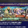 【FGO】復刻 ハロウィン2016ピックアップ召喚が開催決定!!