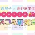【秋女マス研】松井恵理子×高野麻里佳の番組が本格始動!ゲストに竹達彩奈