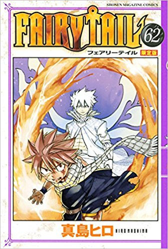 FAIRY TAIL 62巻 あとがき