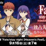 劇場版「Fate/stay night [Heaven's Feel]」公開記念特番の放送が決定!!