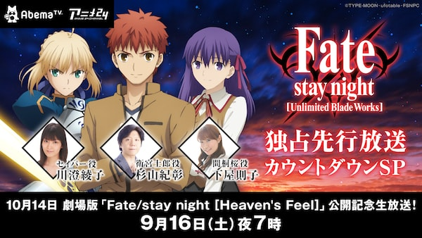 Fate/stay night Heaven's Feel 特番