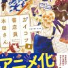 【ガイコツ書店員 本田さん】アニメ化決定!累計28万部突破のお仕事エッセイ作品