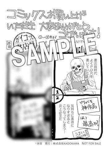 ガイコツ書店員 本田さん アニメ化