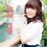 9月9日は「加隈亜衣」さんの誕生日!ファンからの祝福コメントを募集します