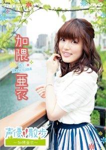 加隈亜衣さん誕生日おめでとう!ファンからの祝福コメントをご紹介