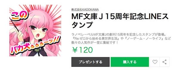 MF文庫J15周年記念LINEスタンプ