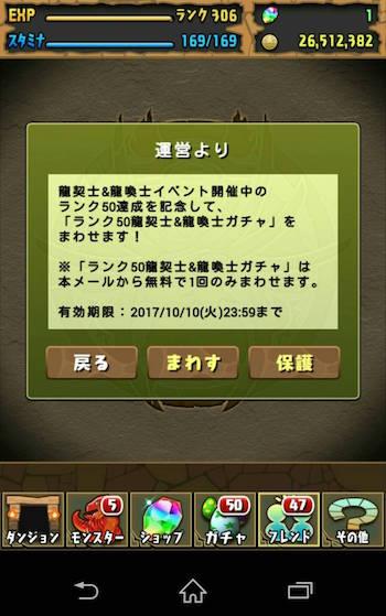 ランク50龍契士&龍喚士ガチャ