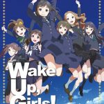 【Wake Up, Girls】解散することを発表。5年の活動に終止符 ファイナルツアーも開催に