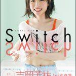 【吉岡茉祐】初の写真集『Switch』が発売へ。代表作にWake Up, Girls!他