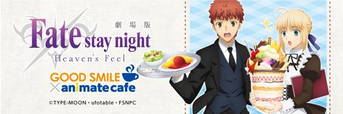 Fate/stay night[HF] アニメイトカフェ