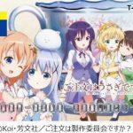 【ごちうさ×Tカード】ココアやチノ達のオリジナルデザインが発行決定!