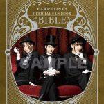【イヤホンズ】初の公式ファンブック「BIBLE」の発売が決定!!