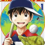 新作アニメ「メジャー」セカンドが来年4月より放送決定!!茂野吾郎の子ども世代の物語
