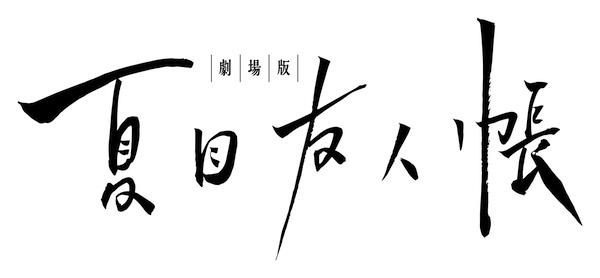 夏目友人帳 映画