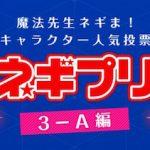 【魔法先生ネギま!】3-Aキャラクター人気投票が開催中!推しメンに投票しよう