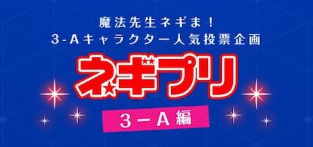 魔法先生ネギま 3-Aキャラクター人気投票