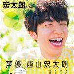 人気声優「西山宏太朗」さんの誕生日を皆で祝おう!!ファンのコメントも