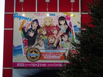ラブライブの広告があるセガ秋葉原の外観