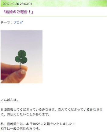 豊崎愛生さんが結婚をブログで報告