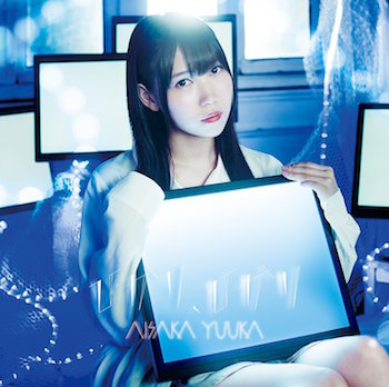 相坂優歌新曲「ひかり、ひかり」通常盤のジャケ写