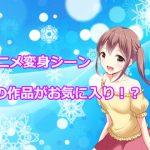 【アニメ 変身シーン】人気投票ランキング結果が発表!男女別の違いは!?