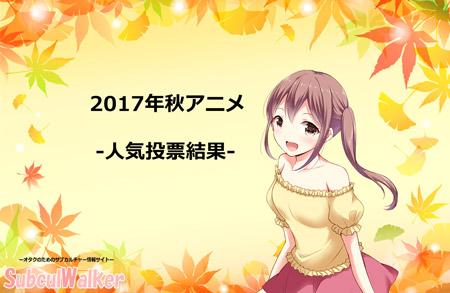 2017秋アニメ 人気投票