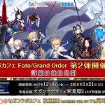 【セガコラボカフェ Fate/Grand Order】第2弾の開催が決定!ファンは必見