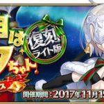 【FGO】復刻 クリスマス2016ピックアップ召喚が本日より開催!!