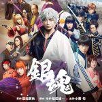 【銀魂】実写映画の続編の製作が決定!2018年夏休みに公開予定