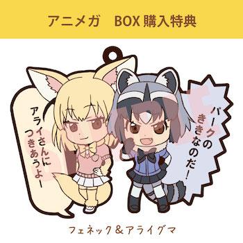 アニメガの購入特典