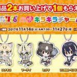 【けものフレンズ】キラキラチャームが貰えるキャンペーンが開催決定!