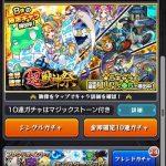 【モンスト】パンドラ狙いでガチャ「超・獣神祭」を引いたぞー!!
