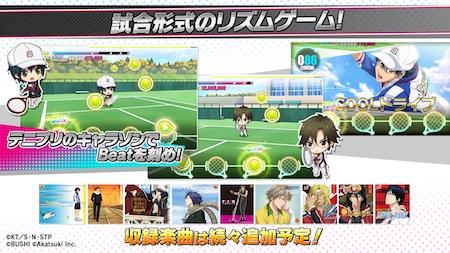 新テニスの王子様 RisingBeatがついにリリース