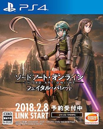 ソードアート・オンライン ゲーム