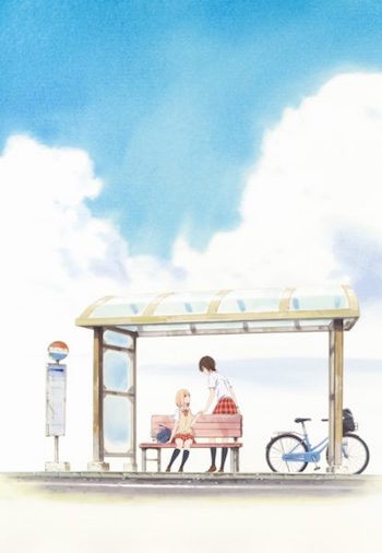 あさがおと加瀬さん OVA