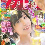 【佐倉綾音】初の写真集が来年の誕生日に発売となることが発表!!