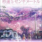 新海誠監督作品「秒速5センチメートル」&「星を追う子ども」が今夜放送!