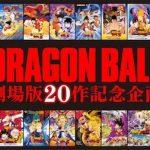 【ドラゴンボール】劇場版第20作目が来年公開!悟空たちの強さの「原点」を描く