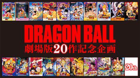 ドラゴンボール 劇場版 20作