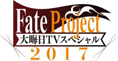 Fate Project 大晦日TVスペシャル2017