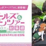 【ガルパン】TVアニメ+OVAの総集編が本日配信!!最終章 第1話に向けておさらいしよう