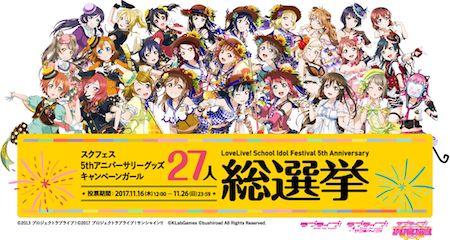 スクフェス 5thアニバーサリー27人総選挙