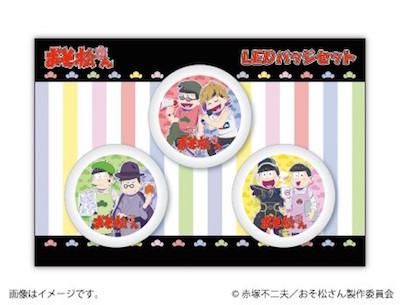 『おそ松さん×Tカード』オリジナルLEDバッジセット
